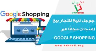 جوجل تتيح للتجار بيع المنتجات مجانًا عبر Google Shopping