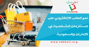 نمو الطلب الإلكتروني على المستلزمات الشخصية في الإمارات والسعودية
