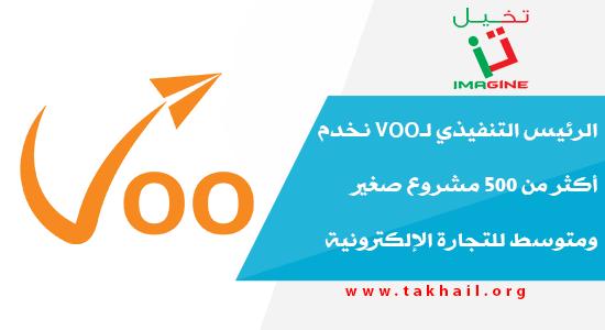 الرئيس التنفيذي لـVOO نخدم أكثر من 500 مشروع صغير ومتوسط للتجارة الإلكترونية