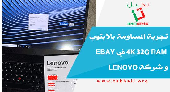 تجربة المساومة بلابتوب 4K 32G RAM في ebay و شركة Lenovo
