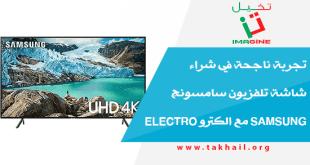 تجربة ناجحة في شراء شاشة تلفزيون سامسونج Samsung مع الكترو electro