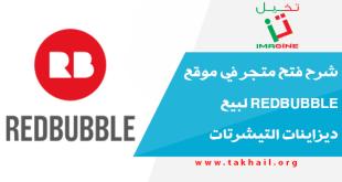 شرح فتح متجر في موقع Redbubble لبيع ديزاينات التيشرتات