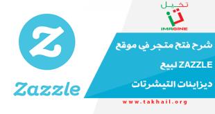 شرح فتح متجر في موقع Zazzle لبيع ديزاينات التيشرتات