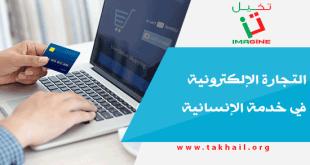 التجارة الإلكترونية في خدمة الإنسانية