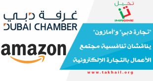 """""""تجارة دبي"""" و""""أمازون"""" يناقشان تنافسية مجتمع الأعمال بالتجارة الإلكترونية"""
