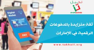 ثقة متزايدة بالمدفوعات الرقمية في الإمارات