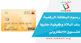 رسوم البطاقة الرقمية بنك البلاد وكيفية طلبها للتسوق الإلكتروني