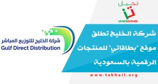 """شركة الخليج تطلق موقع """"بطاقاتي"""" للمنتجات الرقمية بالسعودية والشرق الأوسط"""