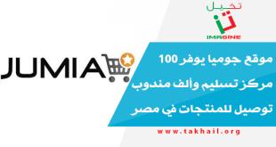 موقع جوميا يوفر 100 مركز تسليم وألف مندوب توصيل للمنتجات في مصر