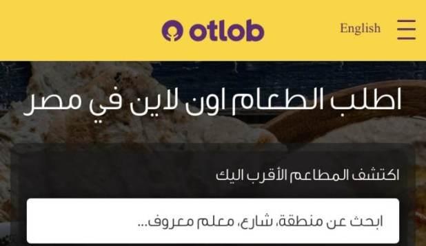 أطلب Otlob