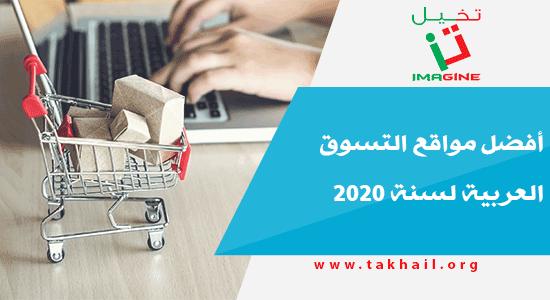 أفضل مواقع التسوق العربية لسنة 2020