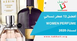 أفضل 12 عطر نسائي Women perfume لسنة 2020