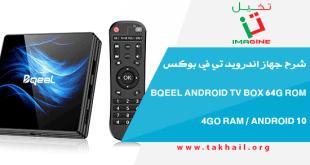 شرح جهاز اندرويد تي في بوكس bqeel Android Tv box 64g rom 4go ram / Android 10