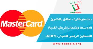 «ماستركارد» تطلق بالشرق الأوسط وشمال إفريقيا تقنية التمكين الرقمى للتجار «MDES»