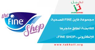 مجموعة فاين Fine الصحية القابضة تطلق متجرها الإلكتروني «Fine Shop»