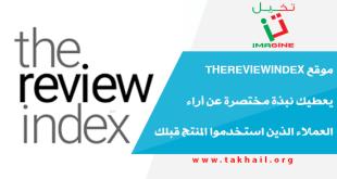 موقع thereviewindex يعطيك نبذة مختصرة عن أراء العملاء الذين استخدموا المنتج قبلك