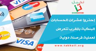 إحذروا عشرات الحسابات البنكية بالمغرب تتعرض لعملية قرصنة دولية