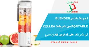 تجربة بلندر Blender portable من شركة Kollea تم شرائه على أمازون الفرنسي
