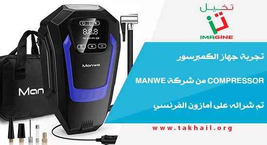 تجربة جهاز الكمبرسور Compressor من شركة Manwe تم شرائه على أمازون الفرنسي