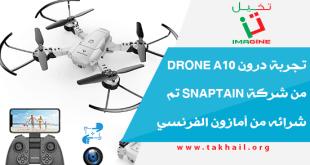 تجربة درون Drone A10 من شركة Snaptain تم شرائه من أمازون الفرنسي