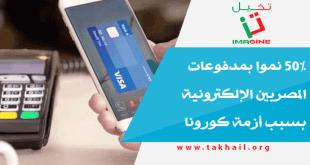 50% نموا بمدفوعات المصريين الإلكترونية بسبب أزمة كورونا
