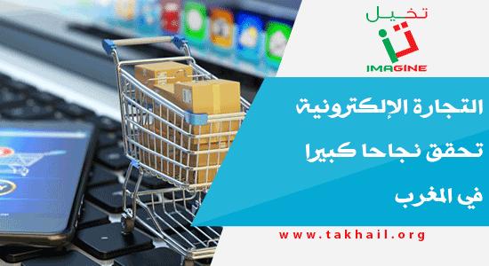 التجارة الإلكترونية تحقق نجاحا كبيرا في المغرب