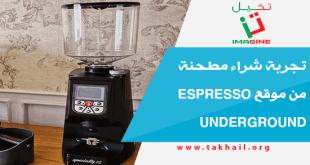 تجربة شراء مطحنة من موقع Espresso Underground