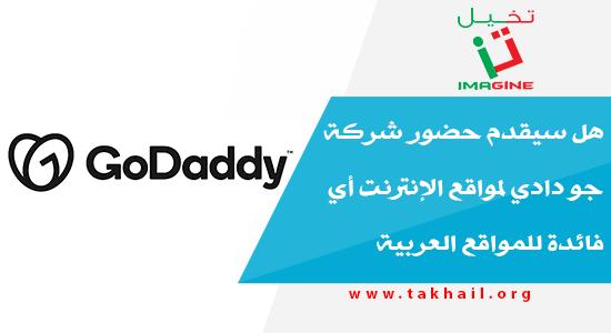 هل سيقدم حضور شركة جو دادي لمواقع الإنترنت أي فائدة للمواقع العربية