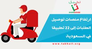 ارتفاع منصات توصيل الطلبات إلى 22 تطبيقا في السعودية
