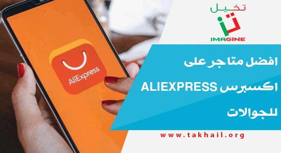 افضل متاجر على اكسبرس Aliexpress للجوالات