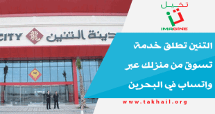 التنين تطلق خدمة تسوق من منزلك عبر واتساب في البحرين