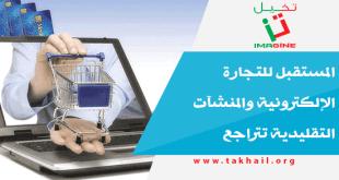 المستقبل للتجارة الإلكترونية والمنشآت التقليدية تتراجع