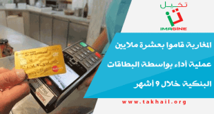 المغاربة قاموا بعشرة ملايين عملية أداء بواسطة البطاقات البنكية خلال 9 أشهر