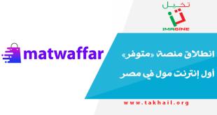 انطلاق منصة «متوفر» أول إنترنت مول في مصر