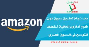 بعد نجاح تطبيق سوق دوت كوم أمازون العالمية تخطط للتوسع في السوق المصري