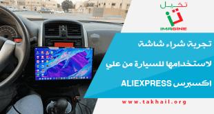 تجربة شراء شاشة لاستخدامها للسيارة من علي اكسبرس Aliexpress