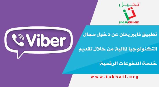 تطبيق فايبر يعلن عن دخول مجال التكنولوجيا المالية من خلال تقديم خدمة المدفوعات الرقمية