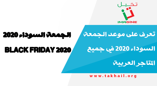 تعرف على موعد الجمعة السوداء 2020 في جميع المتاجر العربية