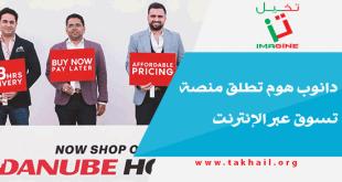 دانوب هوم تطلق منصة تسوق عبر الإنترنت
