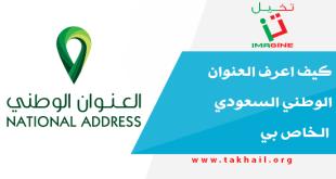 كيف اعرف العنوان الوطني السعودي الخاص بي
