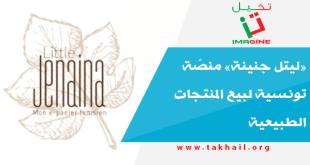 «ليتل جنينة» منصّة تونسية لبيع المنتجات الطبيعية