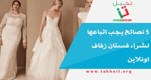 5 نصائح يجب اتباعها لشراء فستان زفاف اونلاين