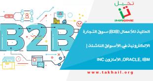 العالمية للأعمال (B2B) سوق التجارة الإلكترونية في الأسواق الناشئة | Oracle, IBM, الأمازون Inc