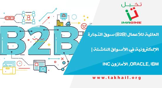 العالمية للأعمال (B2B) سوق التجارة الإلكترونية في الأسواق الناشئة   Oracle, IBM, الأمازون Inc
