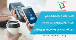 ماستركارد تقدم لحاملي بطاقاتها في الإمارات خدمة «اضغط وادفع» للدفع الفوري الآمن