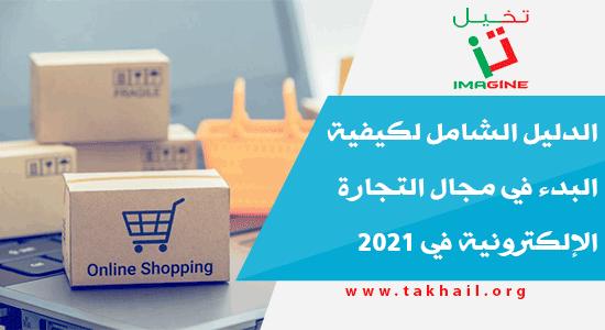 الدليل الشامل لكيفية البدء في مجال التجارة الإلكترونية في 2021