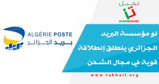 لو مؤسسة البريد الجزائري ينطلق إنطلاقة قوية في مجال الشحن