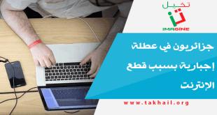 التجارة الالكترونية في الجزائر جزائريون في عطلة إجبارية بسبب قطع الإنترنت