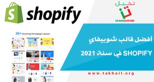 أفضل قالب شوبيفاي Shopify في سنة 2021
