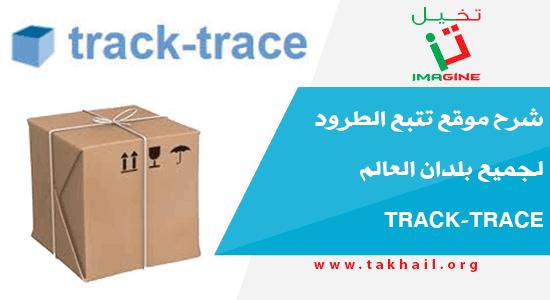 شرح موقع تتبع الطرود لجميع بلدان العالم track-trace